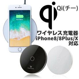 iPhone8 iPhone8Plus iPhoneX 対応 【+U】Qi チー ワイヤレス充電器 シングルコイル 丸型 置くだけ充電 LEPLUS LP-QI04