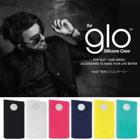 glo グロー ケース カバー シリコンケース シリコン グロー専用ケース グロー専用シリコンケース 加熱式タバコケース グローケース gloケース 藤本電業 GL-K01