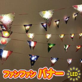 ガーランド フラッグ バナー ファンファンLEDバナー 光るバナー 旗 子供部屋 キャンプ アウトドア LEDライト 装飾 防水バナー パーティ LEDガーランド ストリングライト スパイス SFKS170*