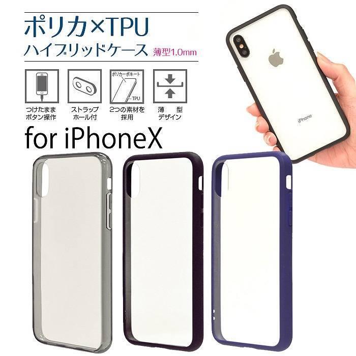 iPhoneX iPhone X ケース カバー ハイブリッド ポリカーボネート×TPU アイフォン スマホケース 薄型 スリムフィット シンプル 人気 ラスタバナナ 352*IP8A