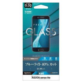AQUOS SENSE Lite SH-M05 ガラスフィルム 液晶保護ガラス 画面保護 ガラス GLASS PANEL 0.33mm ブルーライトカット 防汚コート ガラスパネル 硬度9H ラスタバナナ GB875AQOSL