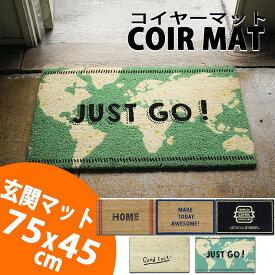玄関マット コイヤーマット COIR MAT 75x45cm 屋外マット ドアマット エントランスマット 玄関 ガーデン 庭 外用マット メッセージ ロゴ おしゃれ インテリア スパイス ATGG25*0