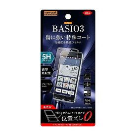 au BASIO3 KYV43 フィルム 液晶保護フィルム 5H 耐衝撃 ブルーライト アクリルコート 高光沢 画面保護 ベイシオスリー BSO3 レイアウト RT-BSO3FT/S1