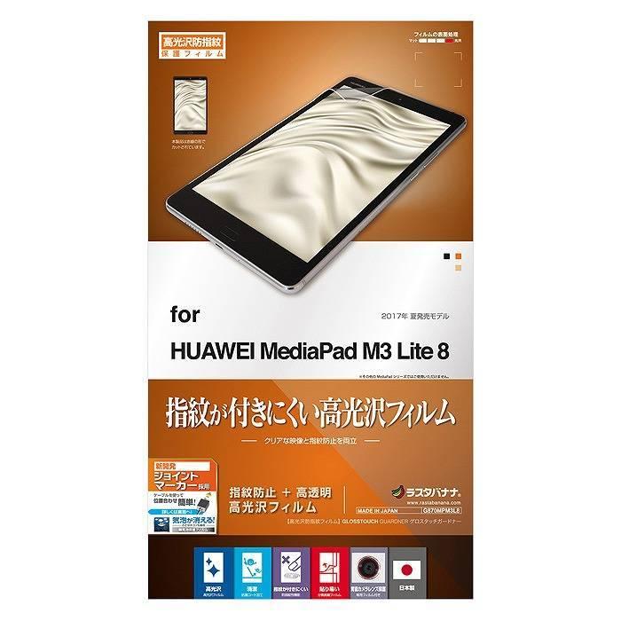 HUAWEI MediaPad M3 Lite 8 フィルム 液晶保護フィルム 高光沢 防指紋 ファーウェイ メディアパッド M3 ライト 8 液晶保護 ラスタバナナ G870MPM3L8