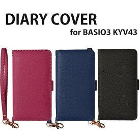BASIO3 KYV43 ケース カバー 手帳型 ブックタイプ ハンドストラップ付 シンプル 無地 ベイシオ3 スマホケース ラスタバナナ 385*KYV43