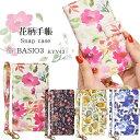 BASIO3 KYV43 ケース カバー 手帳型 ハンドストラップ付き 花柄 フラワー FLOWER かわいい ベイシオ3 スマホケース ラスタバナナ 385*K…
