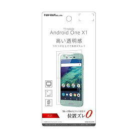 Y!mobile Android One X1 フィルム 液晶保護フィルム 指紋防止 光沢 高透明感 画面保護 液晶保護 保護フィルム レイアウト RT-ANO3F/A1