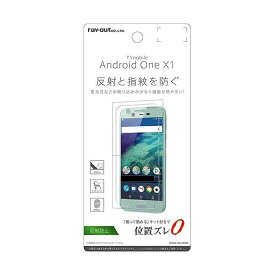 Y!mobile Android One X1 フィルム 液晶保護フィルム 指紋 反射防止 アンチグレア 画面保護 液晶保護 保護フィルム レイアウト RT-ANO3F/B1