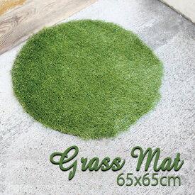 玄関マット マット GRASS MAT ROUND L 65x65cm 人工芝 芝生風マット 丸型 円 ラウンド グリーン GREEN 屋外マット ドアマット エントランスマット 玄関 ガーデン 庭 外用マット おしゃれ インテリア スパイス SGDS2033