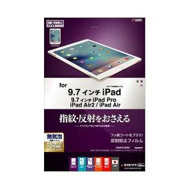 iPad 9.7インチ iPad Pro 9.7インチ iPad Air2 iPad Air フィルム 液晶保護フィルム 指紋・反射防止 アンチグレア アイパッド 保護フィルム ラスタバナナ T834IP97