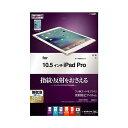 iPad Pro 10.5インチ フィルム 液晶保護フィルム 指紋・反射防止 アンチグレア アイパッド プロ 画面保護 保護フィル…