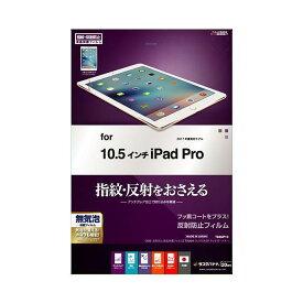 iPad Pro 10.5インチ フィルム 液晶保護フィルム 指紋・反射防止 アンチグレア アイパッド プロ 画面保護 保護フィルム ラスタバナナ T835IP10