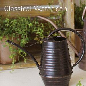 ジョーロじょうろCLASSICALWATERINGCANAクラシカルウォータリングカンクラシック水やりジョウロガーデニング園芸水さしピッチャーブリキ花瓶植木花テラリウムスパイスJMGY4210
