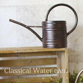 ジョーロ じょうろ CLASSICAL WATERING CAN B クラシカルウォータリングカン クラシック 水やり ジョウロ ガーデニング 園芸 水さし ピッチャー ブリキ 花瓶 植木 花 テラリウム スパイス JMGY4220