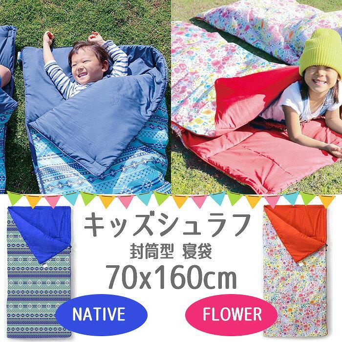 シュラフ 寝袋 子供用 キッズシュラフ 子供サイズ キッズサイズ 子供用寝袋 キッズ用シュラフ キャンプ アウトドア 封筒型 コンパクト 軽量 暖かい 乾きやすい 携帯用寝具 スパイス HAKZ20*0
