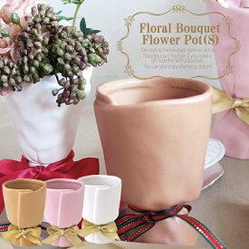 花瓶 花びん 花器 フワラーベース 陶器 フローラルラウンドブーケ陶器フラワーポット Sサイズ 器 花器 植物 花 グリーン 花束 ブーケ 切り花 生花 造花 スパイス FTGH1111