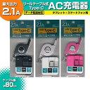 タブレット/スマートフォン用 充電器 充電ケーブル 通信ケーブル Type-C 通信・充電 リールケーブル AC充電器 2.1A タ…