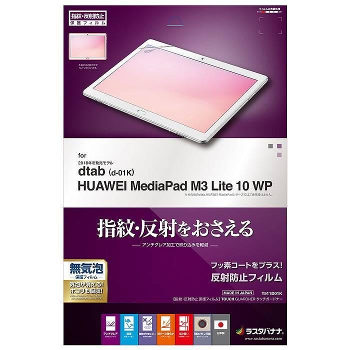 dtab d-01K HUAWEI MediaPad M3 Lite 10 WP フィルム 平面保護 指紋・反射防止 アンチグレア ディータブ メディアパッド M3 ライト 10 WP 液晶保護フィルム ラスタバナナ T911D01K