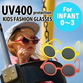 サングラス 子供用 キッズ ベビー キッズファッショングラス ROUND ラウンド 丸 ラバーテンプル インファント 幼児用 0才〜3才 UVカット UV400カット加工 紫外線対策 紫外線カット かわいい おしゃれ スパイス SFKY15**