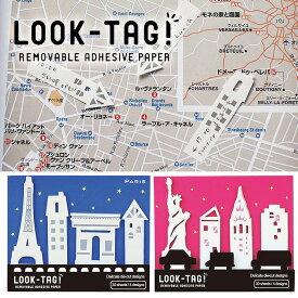 ふせん 付箋 デザインふせん デザイン付箋 LOOK TAG!デザイン ニューヨーク パリ ダイカット 文房具 文具 マーク しるし スクラップブッキング アイコン かわいい LOOK TAG! PFBS10*0