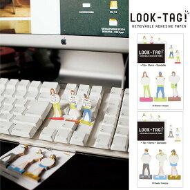 ふせん 付箋 デザインふせん デザイン付箋 LOOK TAG!デザイン プラカード 文房具 文具 マーク しるし スクラップブッキング アイコン かわいい LOOK TAG! PFBS11*0