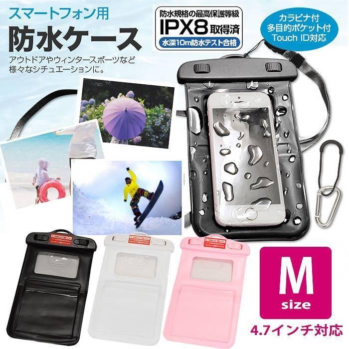 スマートフォン用 Touch ID(指紋認証)対応 防水ケース 防水 IPX8 Mサイズ 4.7インチ対応 スマートフォン防水ケース ポケット付 カラビナ付 ラスタバナナ RBCA1**