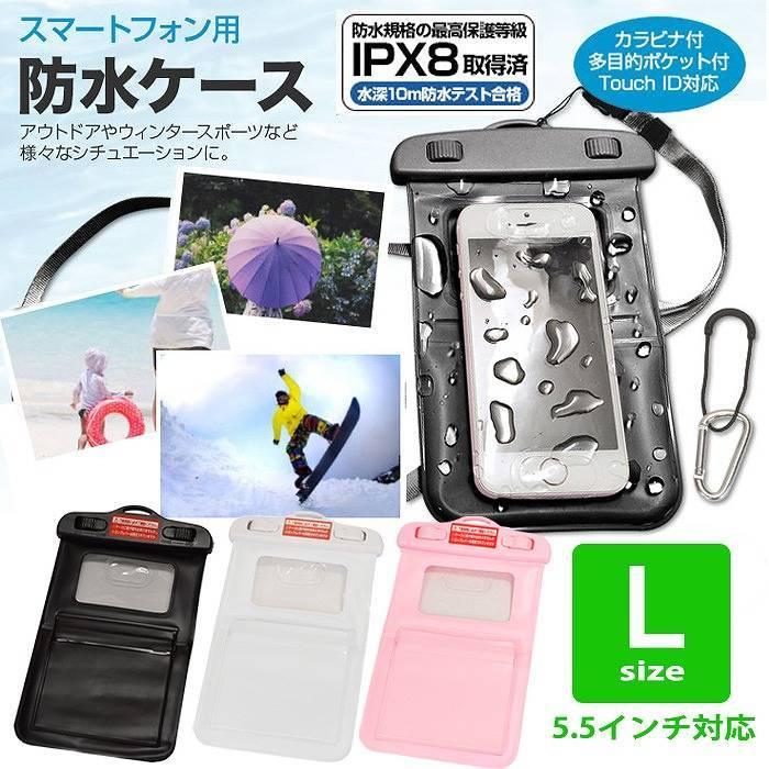 スマートフォン用 Touch ID(指紋認証)対応 防水ケース 防水 IPX8 Lサイズ 5.5インチ対応 スマートフォン防水ケース ポケット付 カラビナ付 ラスタバナナ RBCA1**