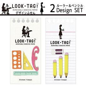 ふせん 付箋 デザインふせん デザイン付箋 LOOK TAG!デザイン【ルーラー・ペンシル2デザインセット】ダイカット 文房具 文具 マーク しるし スクラップブッキング アイコン かわいい LOOK TAG! PFBS1070_80