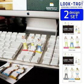 ふせん 付箋 デザインふせん デザイン付箋 LOOK TAG!デザイン プラカード【GREEN・BLUE2色セット】文房具 文具 マーク しるし スクラップブッキング アイコン かわいい LOOK TAG! PFBS1110_20