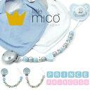 ベビー用品 ベビー雑貨 リトルミコ おしゃぶりホルダー PRINCE PRINCESS ベビー 赤ちゃん BABY アクセサリー 出産祝い…