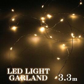 クリスマス LED クリスマス電飾 イルミネーション LEDワイヤーガーランド シルバー 3.3m ライト 明かり クリスマスイルミネーション ツリー装飾 ツリー電飾 XMAS CHRISTMAS 装飾 スパイス KCXG3580