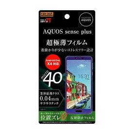 AQUOS sense plus AQUOSsense plus Android One X4 AndroidOneX4 フィルム 液晶保護フィルム さらさら 薄型 反射防止 画面保護 超薄型フィルム 0.04mm アンチグレアフィルム レイアウト RT-AQSEPFT/UH