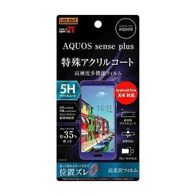 AQUOS sense plus AQUOSsense plus Android One X4 AndroidOneX4 フィルム 液晶保護フィルム 5H 衝撃吸収 アクリルコート ブルーライトカット 高硬度 多機能フィルム レイアウト RT-AQSEPFT/S1