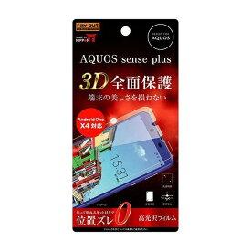 AQUOS sense plus AQUOSsense plus Android One X4 AndroidOneX4 フィルム 液晶保護フィルム TPUフィルム 3D全面保護 高光沢フィルム 光沢 フルカバー 衝撃吸収 レイアウト RT-AQSEPF/WZD