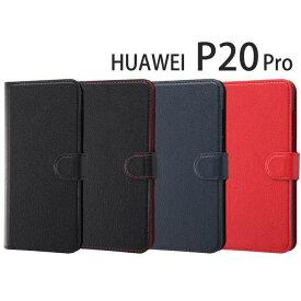 HUAWEI P20 Pro HUAWEIP20Pro HW-01K ファーウェイ ケース カバー 手帳型ケース シンプル マグネット 多機能 スリム 薄型 二つ折 二つ折り スマートフォンカバー スマホケース レイアウト RT-HP20PELC1