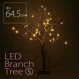 クリスマスツリー 64.5cm クリスマス ツリー LED ブランチツリー Sサイズ 枝 木 おしゃれ 高さ64.5cm クリスマス雑貨 クリスマス装飾 飾り オブジェ インテリア スパイス RJXN3111