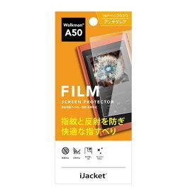 フィルム 保護フィルム WALKMAN A50用 ウォークマンA50 液晶保護フィルム 指紋 反射防止 アンチグレア 防指紋 さらさら PGA PG-WMA50AG02
