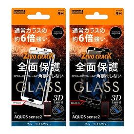 AQUOS sense2 SH-01L SHV43 ガラスフィルム 保護ガラスフィルム ガラスフィルム 3D 9H アルミノシリケート 全面保護 ブルーライトカット ソフトフレーム アクオスセンス2 AQUOSsense2 SH01L SHV 43 レイアウト RT-AQSE2FSG