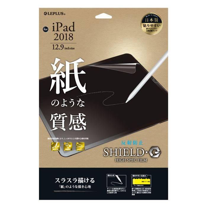 iPad Pro 12.9inch 2018年モデル フィルム 12.9インチ 画面保護 保護フィルム SHIELD・G HIGH SPEC FILM 反射防止 紙質感 液晶保護フィルム 紙のような質感 LEPLUS LP-IPPLFLMTP