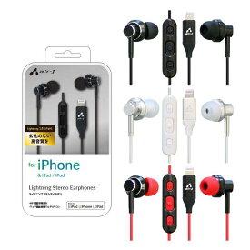 イヤホン ステレオイヤホン アップル認証 MFi認定 ライトニング ステレオイヤホン Lightning イヤホン iPhone iPad iPod 対応 マイク機能搭載 マルチリモコン アイフォン イヤフォン ライトニングコネクター エアージェイ HAL-ES2