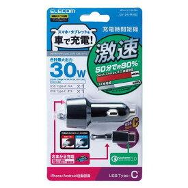充電 車載充電器 シガーチャージャー 2.4A Type-C 100cm 1USBポート Quick Charge3.0対応 車で充電 12V/24V車対応 スマホ充電 ドライブ タイプC エレコム MPA-CCCQ03BK