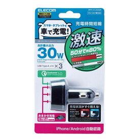 【代引不可】充電 車載充電器 シガーチャージャー 3USBポート Quick Charge3.0+USB2ポート 最大2.4A 車で充電 12V/24V車対応 スマホ充電 ドライブ エレコム MPA-CCUQ06BK
