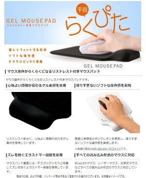 マウスパッドリストレスト付きマウスパッドGEL手首らくぴたゲルマウスパッドリストレストエレコムMP-GEL
