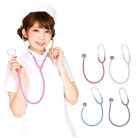 カラー聴診器 聴診器 ちょうしんき コスプレ小物 コスプレグッズ おもちゃ 小物 ナース ドクター 医者 ナースコスプレ 小道具 カラー 色 クリアストーン CSCHO-1001