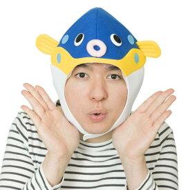 かぶりもん フグくんかぶりもの かぶりもの キャップ 帽子 かんたん仮装 ふぐ フグ 河豚 おもしろ 小道具 仮装 変装 宴会 コスプレ クリアストーン 4560320888772