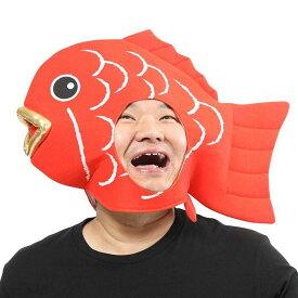 かぶりもん めで鯛かぶりもの かぶりもの キャップ 帽子 かんたん仮装 たい タイ 鯛 めでたい お祝い 記念 おもしろ 小道具 仮装 変装 宴会 コスプレ クリアストーン 4560320888819