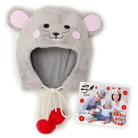 ふわもこ ねずみキャップ 2020年 干支 子 ねずみ ネズミ 鼠 キャップ 帽子 年賀状 写真 SNS 画像 子年 ねずみ年 ネズミ年 記念 ふわふわ もこもこ かわいい 家族 ファミリー ルカン 058