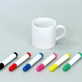 コンパクトマーカーマグ マーカー6色 マグカップ 手づくり ハンドメイド お絵かき オリジナルマグカップ アーテック 27023
