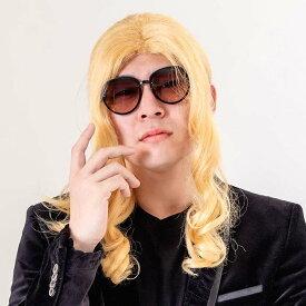 MONOMANE 新ホスト界の帝王 ものまねウィッグ かつら 一発芸 モノマネ お笑い 爆笑 仮装 変装 コスプレ ハロウィン パーティ ルカン 91