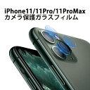 iPhone用 カメラ レンズ 保護 フィルム 割れ防止 カメラ保護フィルム iPhone11/11Pro/11ProMax レンズ保護フィルム ドレスマ KFIPV